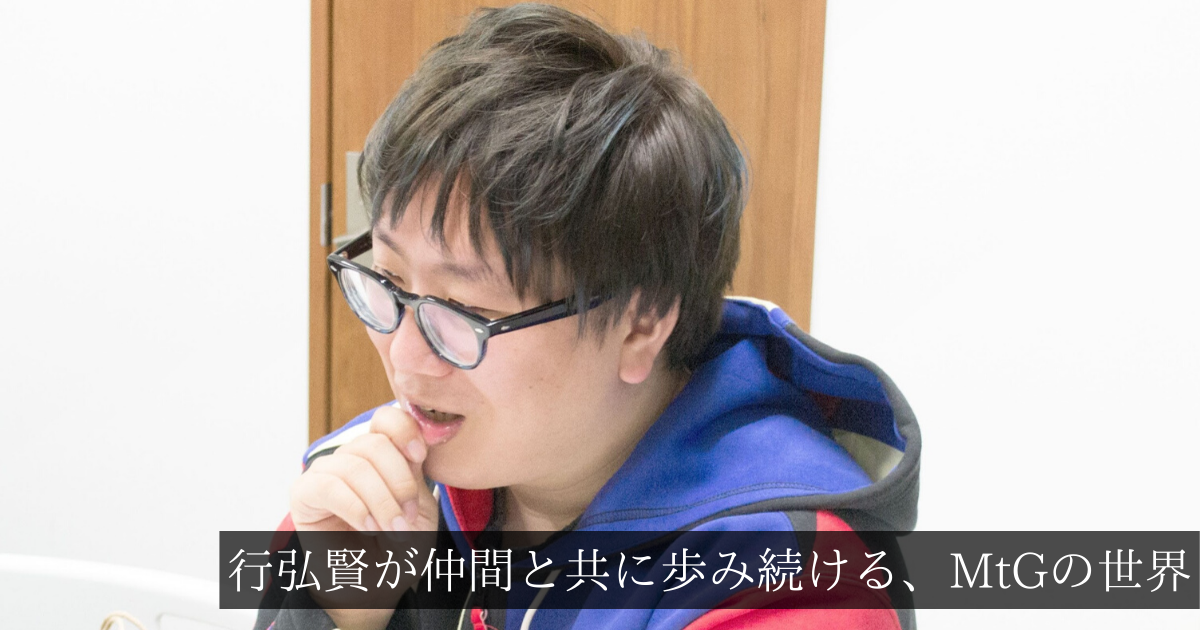 「バランスが良くないからこそ、楽しい。」行弘賢が仲間と共に歩み続ける、MtGの世界 - 転職Do