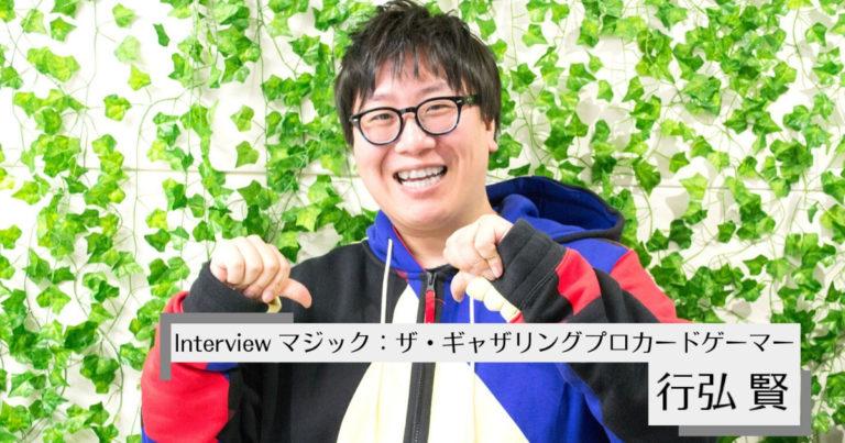年収1,000万円超、行弘 賢に聞くeスポーツトッププロの半生と働き方