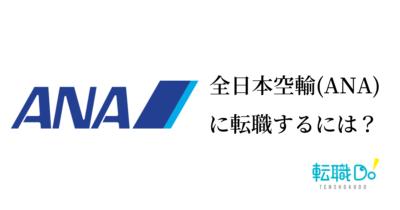 全日本空輸(ANA)に転職するには