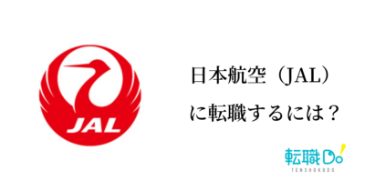 日本航空(JAL)に転職するには