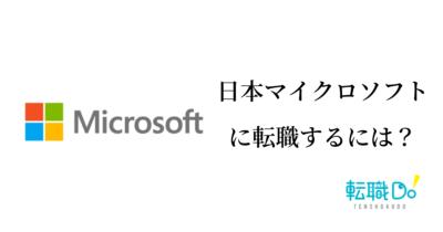 日本マイクロソフトに転職するには