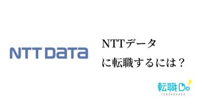 NTTデータに転職するには