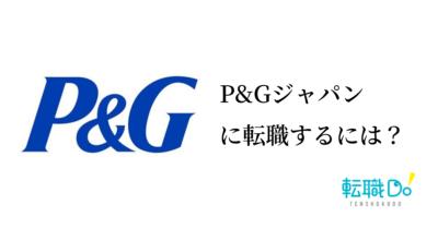 P&Gジャパンに転職するには