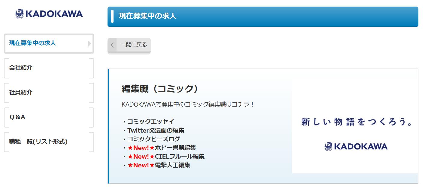 KADOKAWAのコミック編集者の求人