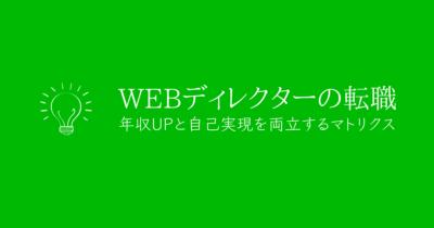 Webディレクターの転職