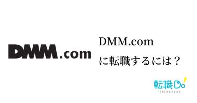 DMM.comに転職するには