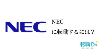 NECに転職するには