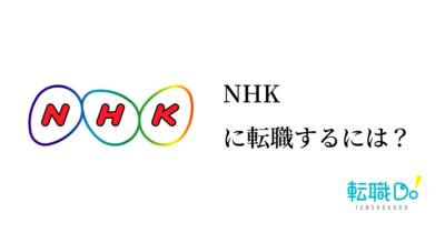 NHKに転職するには