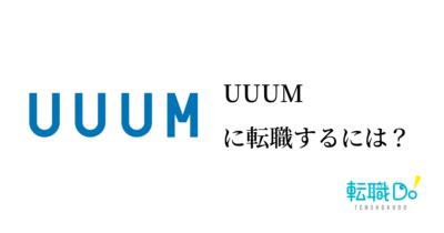 UUUM株式会社に転職するには