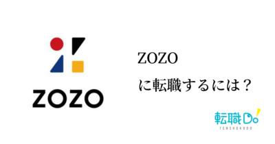 ZOZOに転職するには