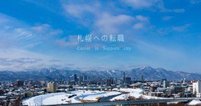 career-in-sapporo-city