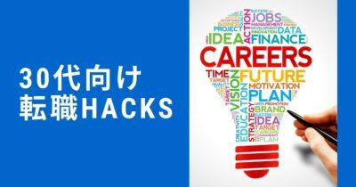 30s-career-transfer-hacks