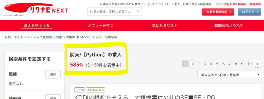 Pythonの求人数
