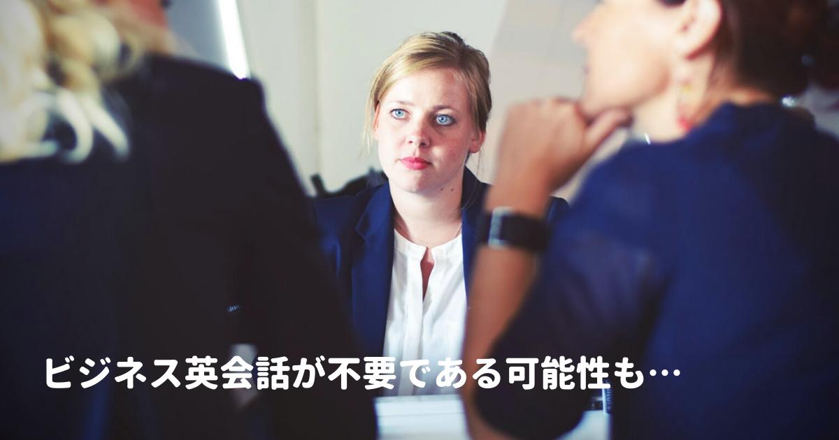 ビジネス英会話が不要である可能性も