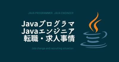 Javaプログラマ、Javaエンジニアの転職・求人事情