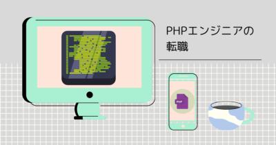 PHPエンジニアはまだまだ需要あり。年収アップのためには転職軸をはっきりさせることが大切