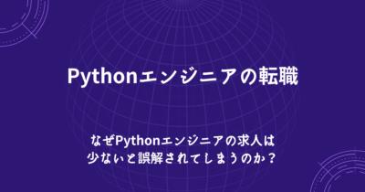 なぜPythonエンジニアの求人は少ないと誤解されてしまうのか?