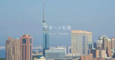 career-in-fukuoka-city