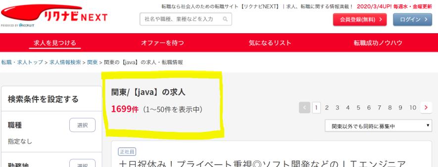 Javaの求人数