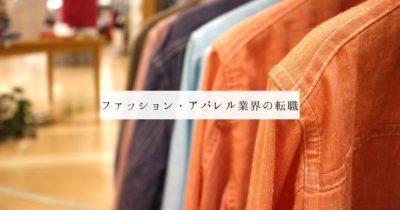ファッション・アパレル業界の転職