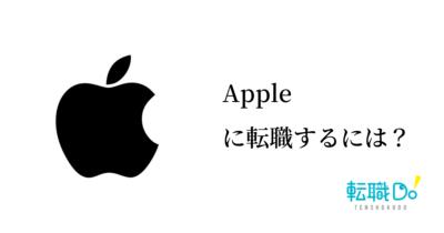 Appleに転職するには