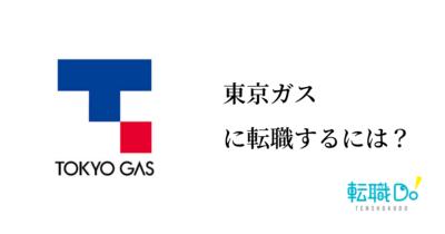 東京ガス株式会社に転職するには