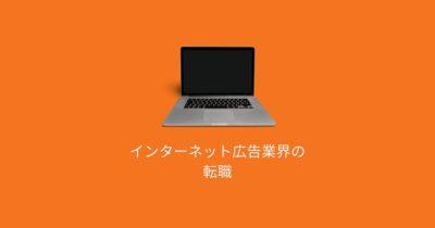 internet-advertising-industry