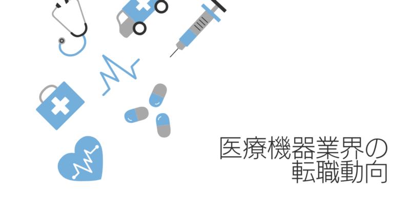 医療機器業界の転職