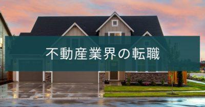 real-estate-career