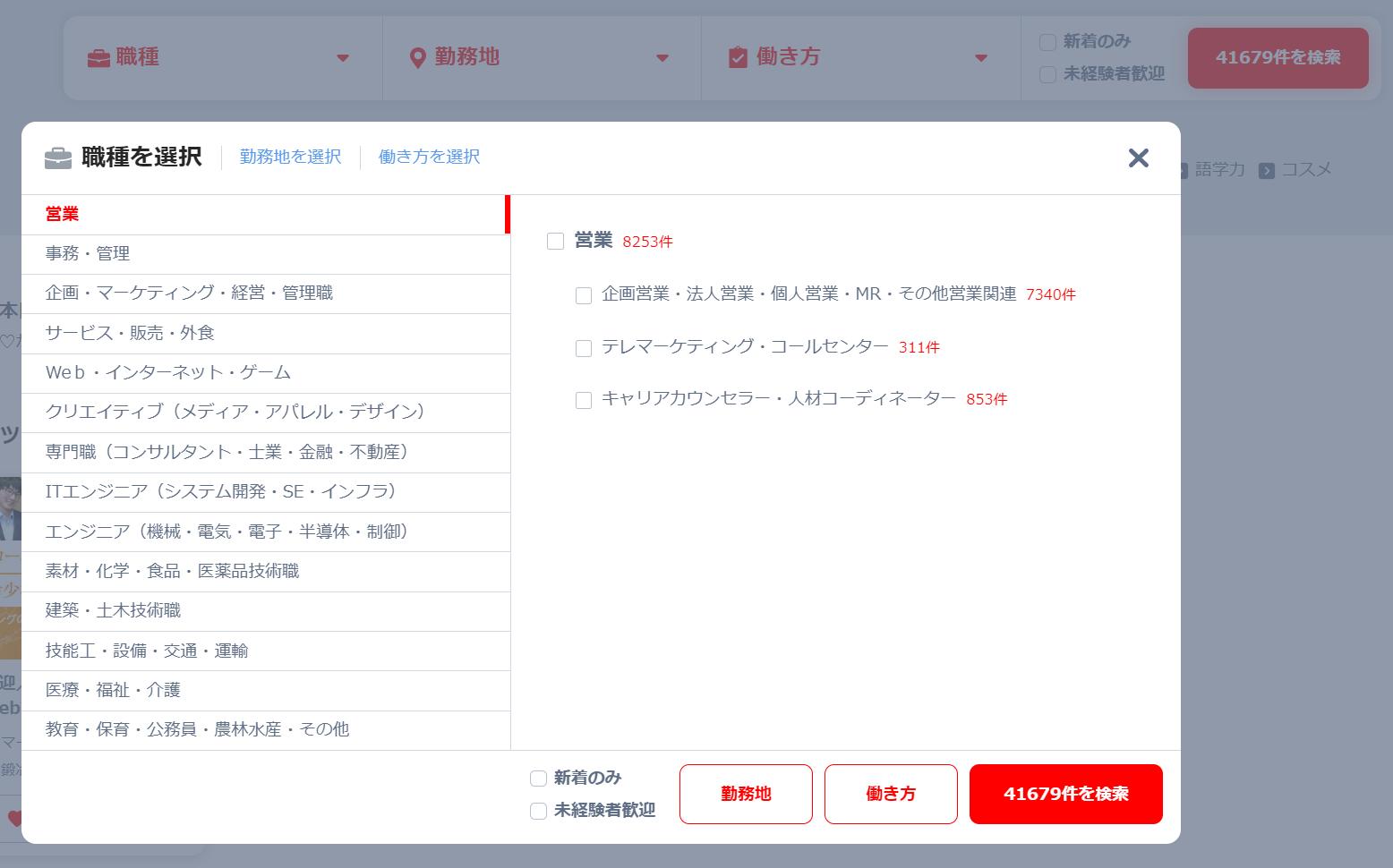 リクナビNEXT検索画面
