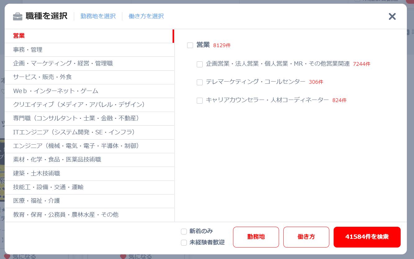 リクナビNEXT検索画面職種欄
