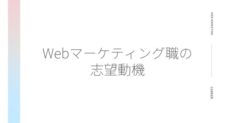 Webマーケティング職の志望動機