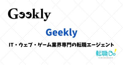 Geeklyのおすすめ度は?口コミ・評判を他サービスと比較