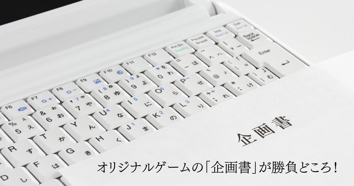オリジナルゲームの「企画書」が勝負どころ!