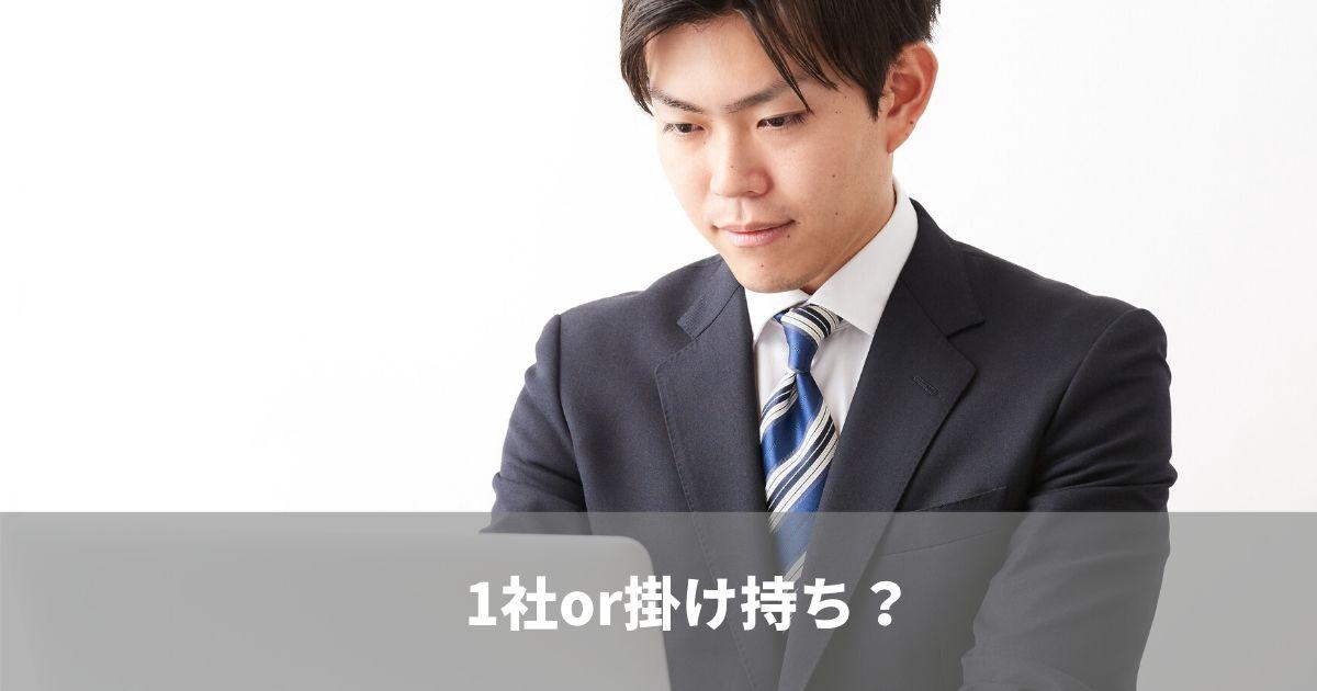1社or掛け持ち?