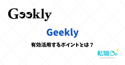 Geeklyを有効活用するポイントとは?