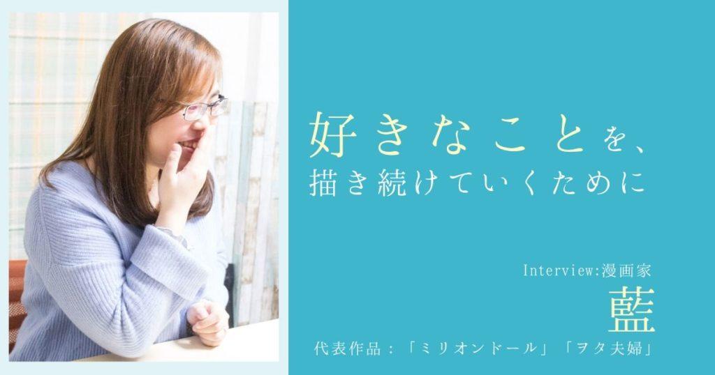 藍先生&空野青空さん インタビュー記念プレゼントキャンペーン in 転職Do
