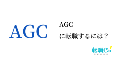 AGCに転職するには?難易度や面接の口コミ・中途採用情報をチェック
