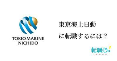 東京海上日動に転職するには?難易度や面接の口コミ・中途採用情報をチェック