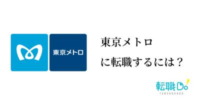 東京メトロに転職するには?難易度や面接の口コミ・中途採用情報をチェック
