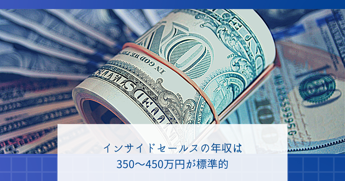 インサイドセールスの年収は350~450万円が標準的
