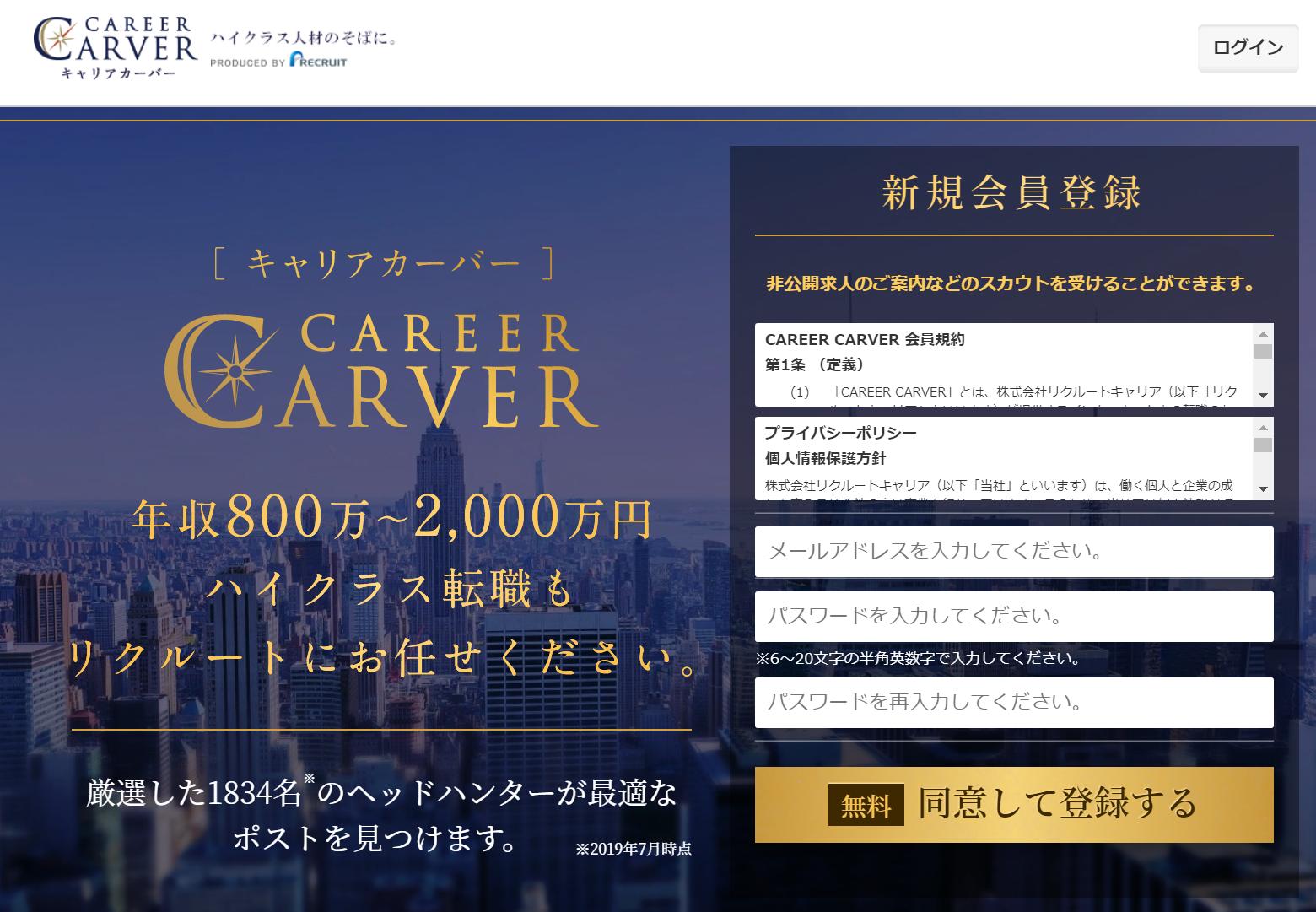 キャリアカーバー登録01