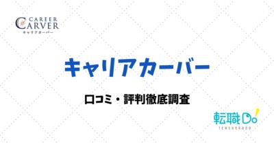 CAREER CARVER(キャリアカーバー)の評判・口コミ