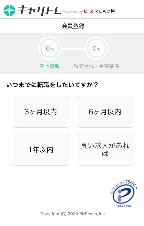 キャリトレ登録画面02