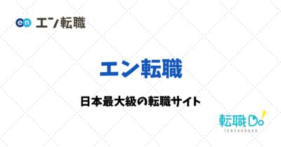 日本最大級の転職サイト、エン転職