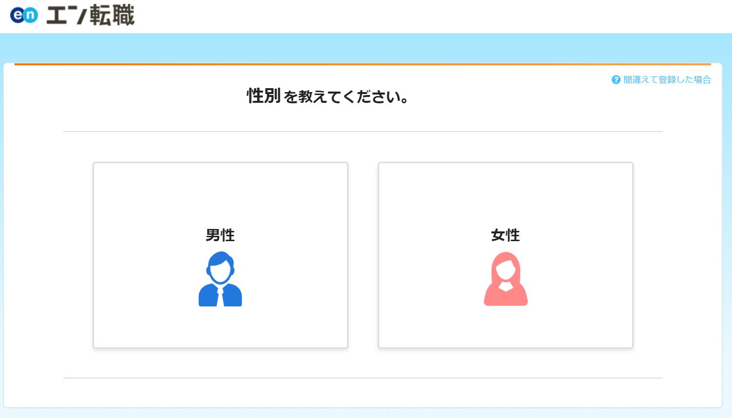 エン転職登録02
