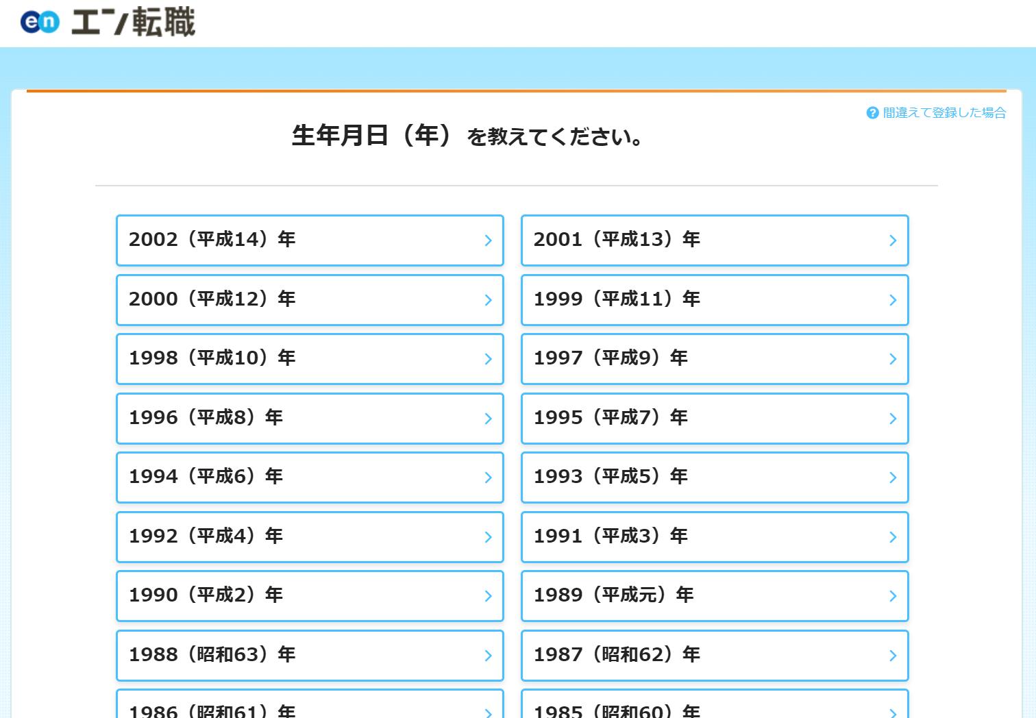 エン転職登録03