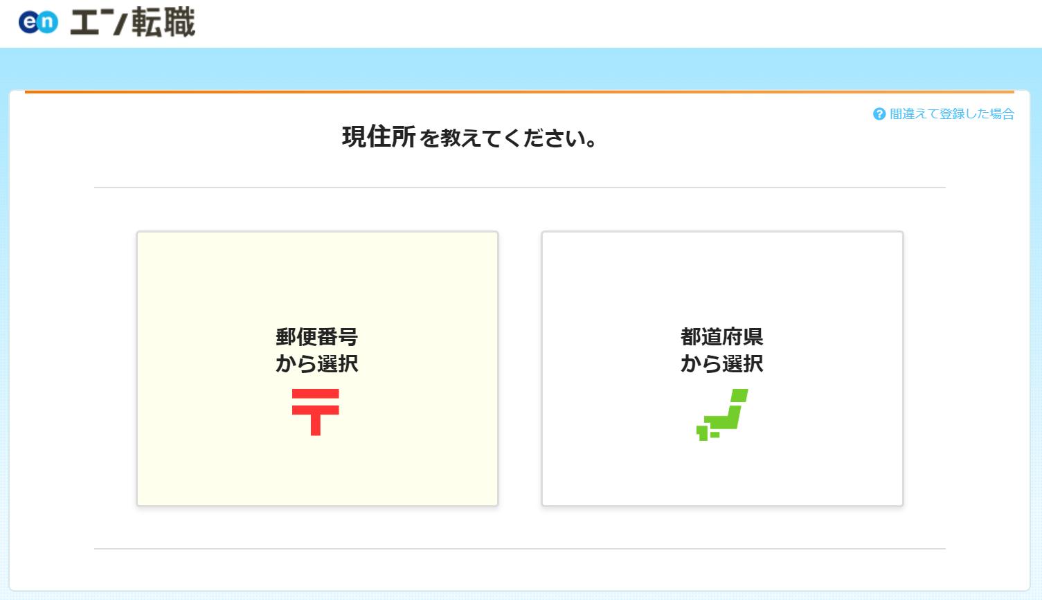 エン転職登録04