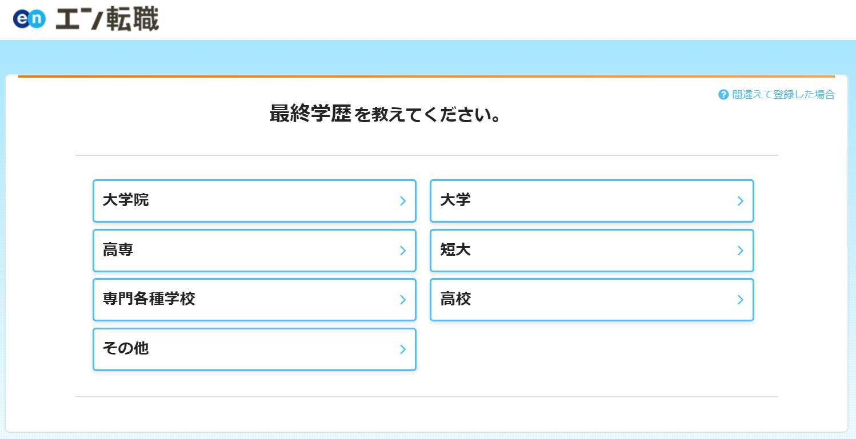 エン転職登録07