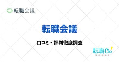 転職会議の評判・口コミ